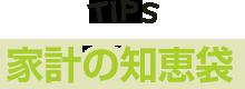 TIP 家計の知恵袋