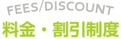 FEES/DISCOUNT 料金・割引制度