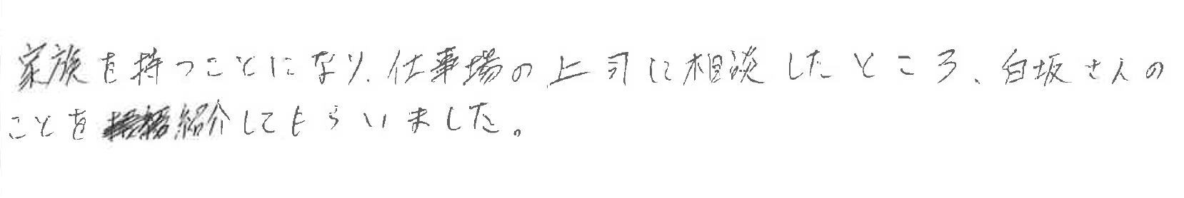 家族を持つことになり、仕事場の上司に相談したところ、白坂さんのことを紹介してもらいました。